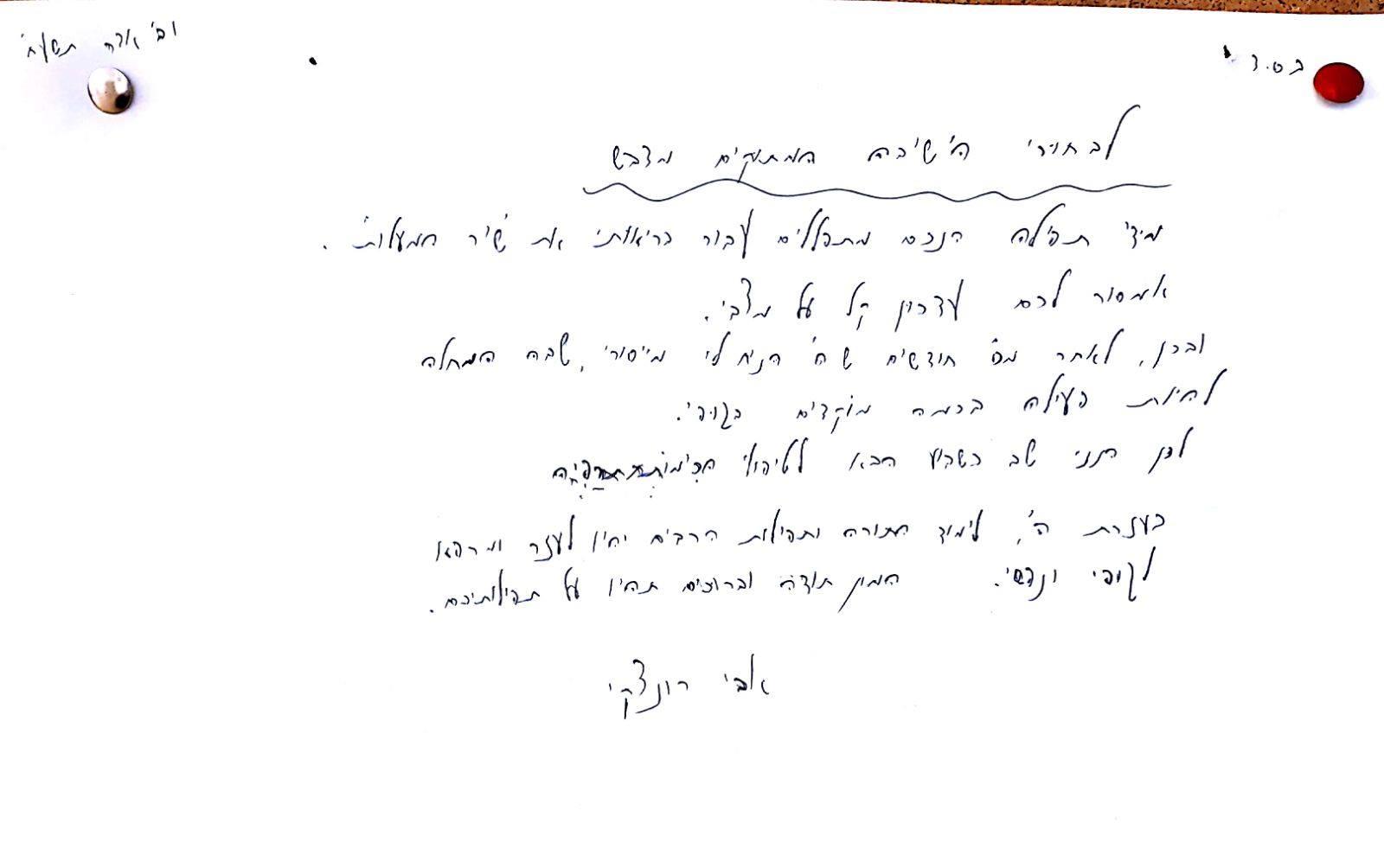 מכתב מהרב רונצקי. התפללו לרפואת הרב אביחי ניסן בן חיה, בתוך שאר חולי ישראל.